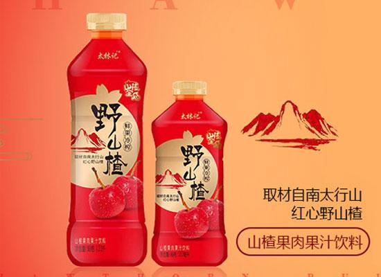 浅谈太林记名字由来之意,品味太林记野山楂汁的天然与纯粹