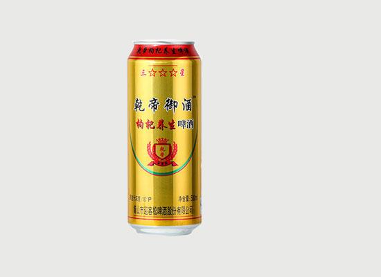 安徽乾帝御酒枸杞养生啤酒加盟优势介绍