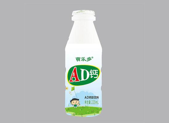 萌乐多AD钙奶,营养好质量优,代理好选择