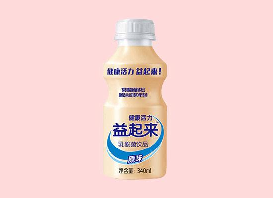 益起来乳酸菌饮品,健康有活力,常喝肠年轻,风靡市场