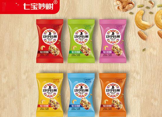 七宝妙树功守妙果每日坚果酥,香酥好味道!