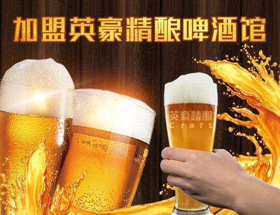 精酿啤酒馆加盟,精酿啤酒怎么做?