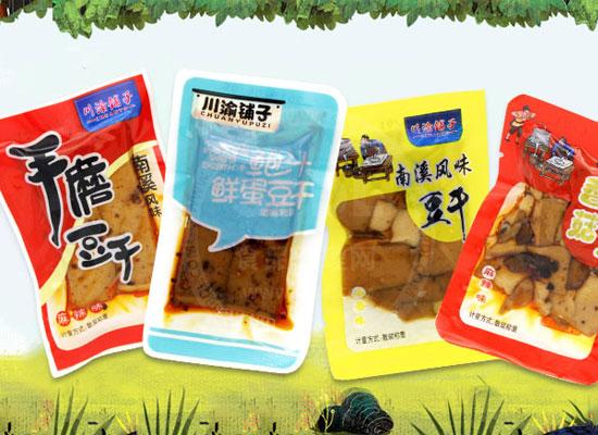 四川贝凡食品新品火热来袭,好豆干尽在川渝铺子!