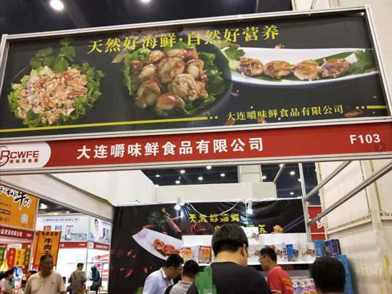 嚼味鲜食品亮相郑州糖酒会,海鲜休闲食品吸睛无数