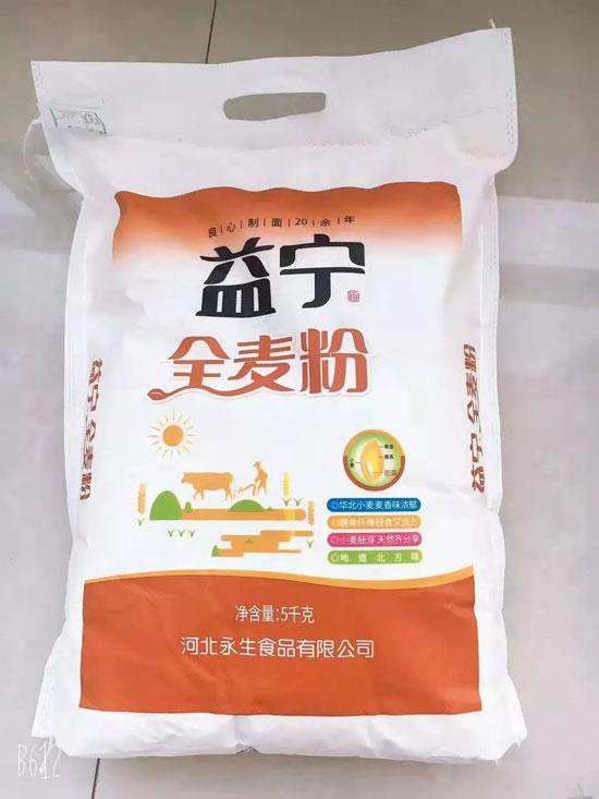 益宁全麦粉重磅上市啦!胚芽+麦麸,看得见的健康好食品!