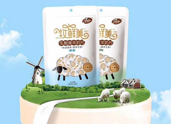 牧鲜美乳酸菌羊奶片,新品上市,包装新颖,牧场原味营养可贵