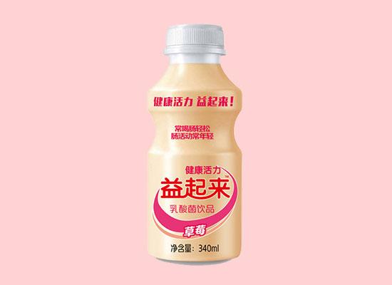 益起来乳酸菌饮品,健康美味,常喝必备饮品