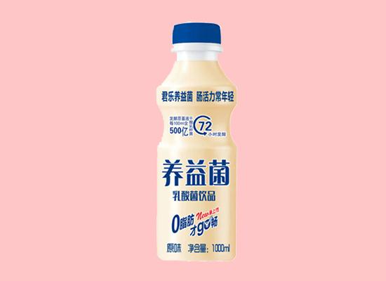 养益菌乳酸菌饮品,两种不同口味,为您带来新鲜选择
