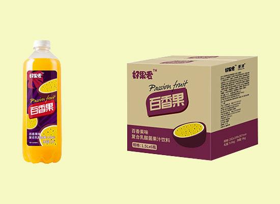 好果爱百香果味复合乳酸菌果汁饮料,口感独特,清新自然!