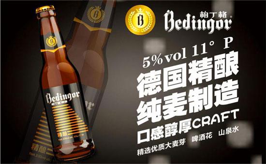 柏丁格啤酒魅力无限,德国风情啤酒让你爱不释手