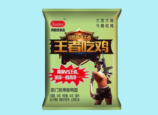 陕西熊毅武食品有限公司加盟优势有哪些