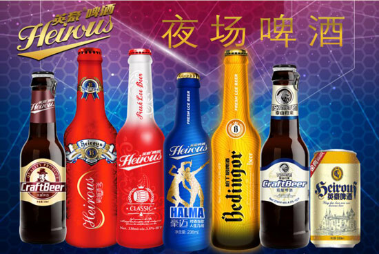 英豪啤酒实行多维度营销策略,打造夜场啤酒全新定位