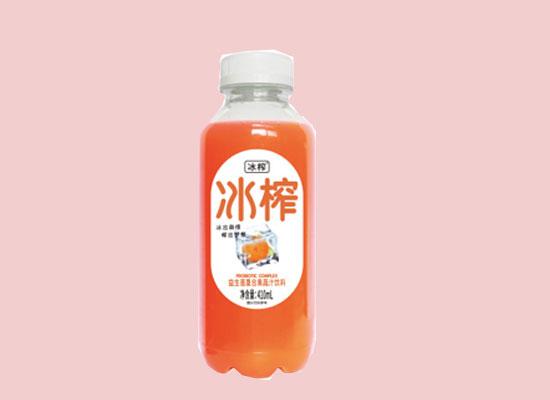 实力企业保驾护航,冰榨益生菌复合果蔬汁饮料助你抢占市场