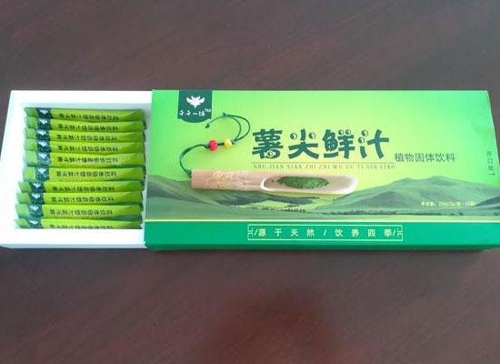 绿色养生新理念,千千一绿薯尖鲜汁与您一起共创财富