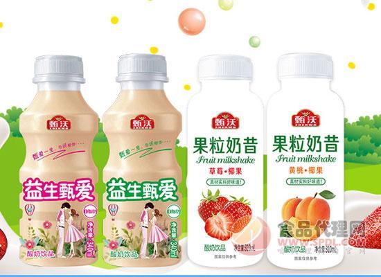 甄沃益生菌果粒酸奶,畅销市场,助你跑赢大势