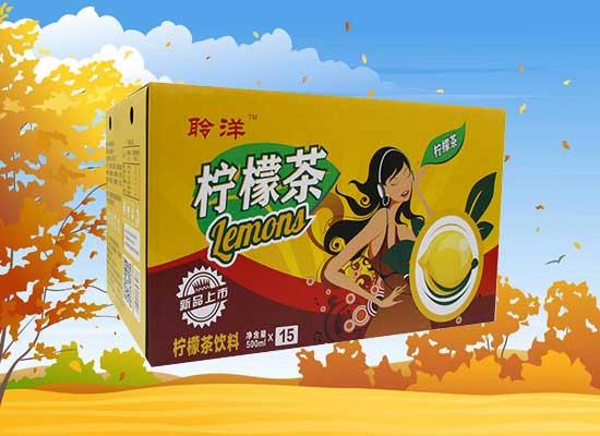 聆洋柠檬茶饮料,清新柠檬香,好喝更易携带!