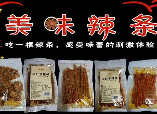 岳阳华商经纬食品有限公司加盟优势有哪些