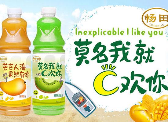 畅田芒果汁,精心制作,备受经销商信赖