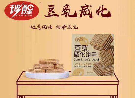 秒醒豆乳威化饼干,严选天然食材,只为让您享受纯真滋味!