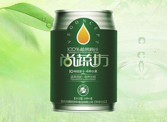 尚蔬坊果蔬汁饮料绿色健康,畅享美味,开启无限商机