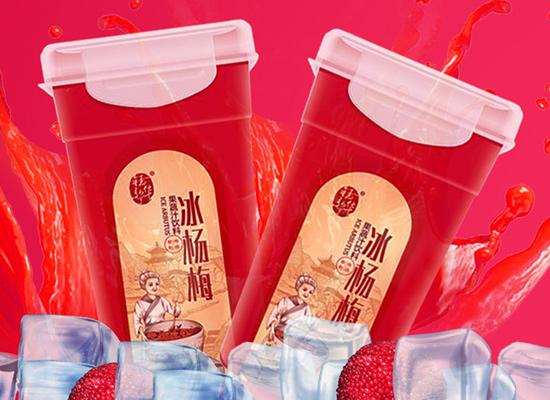 贵州钰华弘宇应邀参加秋糖,携特色单品杨梅汁与您相约远洋宾馆