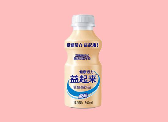 益起来乳酸菌饮品,美味齐分享,好味道营养好吸收