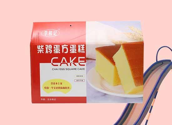 李和记柴鸡蛋方蛋糕,口感松软,美味吃出来!