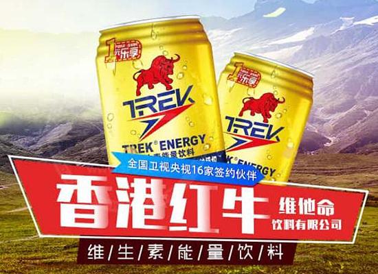 香港红牛维他命饮料有限公司有哪些加盟优势呢