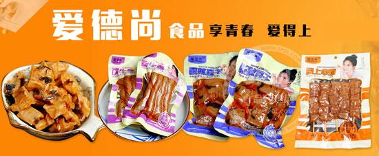 枣庄市盈誉食品有限公司加盟优势有哪些