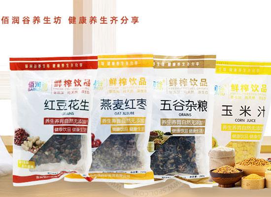 苏州佰润谷商贸有限公司加盟优势有哪些