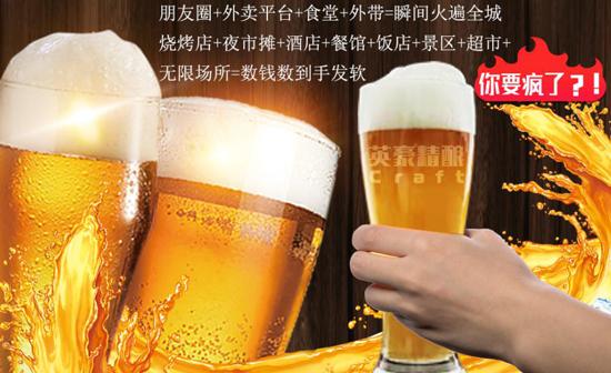 加盟英豪精酿啤酒屋有哪些优势?啤酒屋投资大吗?