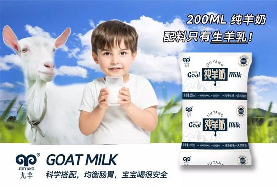 九羊乳业撬动千亿羊奶市场新风口,化身行业品类黑马选手