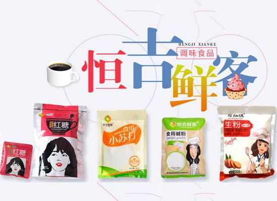 徐州恒基调味食品有限公司加盟优势有哪些