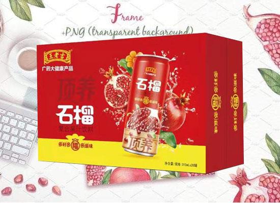 王老吉石榴复合果汁饮料,多籽多福多滋味!