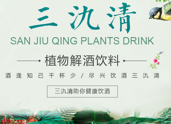 三氿清植物饮料,需求旺盛,风靡市场