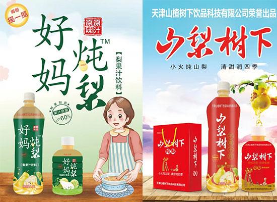 秋糖即将开幕,天津山楂树下饮品科技有限公司邀您相约天诚丽筠酒店!