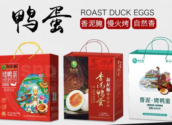 新起源香泥鸭蛋,撼动你的味蕾,市场好评如潮