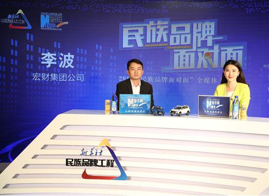 宏财集团公司总经理李波:善借优势,对品牌塑造要有信心