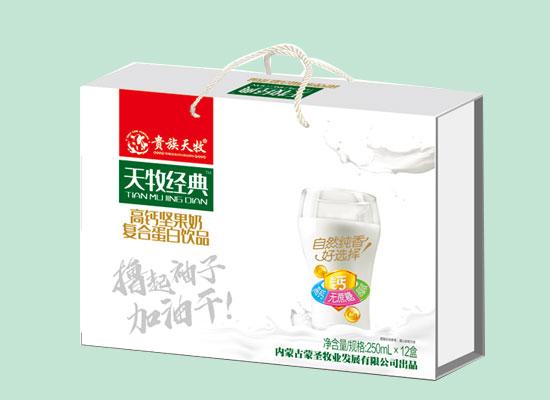 貴族天牧高鈣堅果奶,匠心品質,引爆終端產品銷量