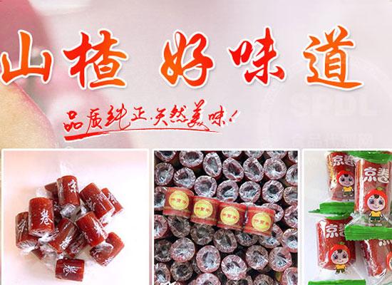貝福樂山楂軟糕,致力美味與營養,代理即熱賣