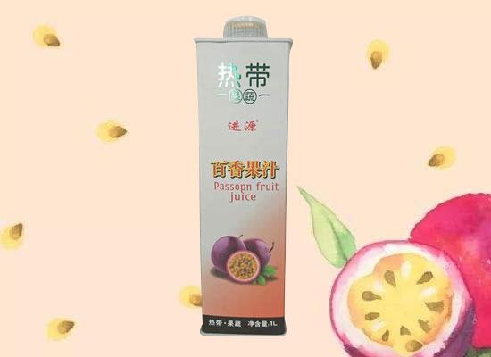 进源百香果汁饮料,浓郁百香果,给你想要的味道!