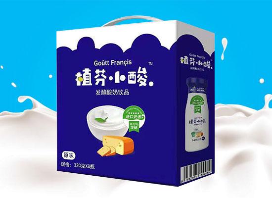 植芬小酸酸奶亮點多多,一款值得經銷商代理的產品