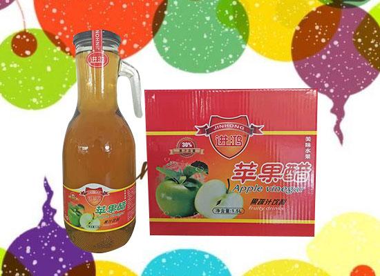 进鸿苹果醋饮料,顺滑清爽,令人回味无穷!