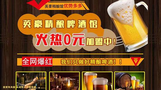 精釀啤酒屋要投資多少錢?啤酒屋總部支持力度怎么樣?