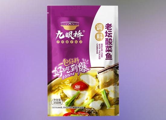 九眼桥老坛酸菜鱼调味料,精选多种天然原料,品质更高