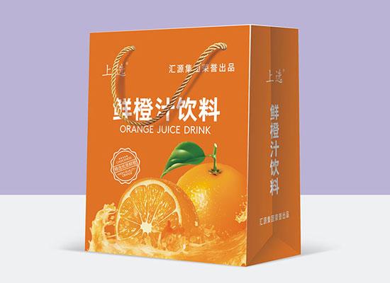 上选鲜橙汁饮料,口感丰富,销量火爆,是您代理的不二之选!