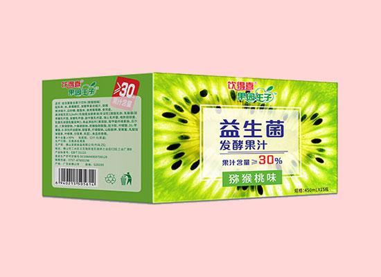 果园王子益生菌发酵果汁,美美的口感,敲动您的芳心