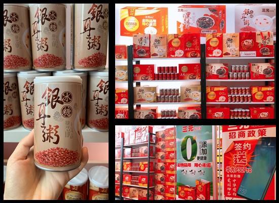 三元家宝食品携众多产品亮相秋糖,展位现场异常火爆!