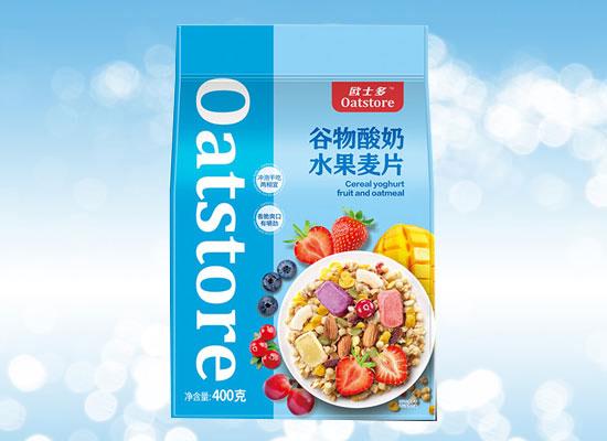 欧士多谷物酸奶水果麦片,营养早餐,开启一天活力能量