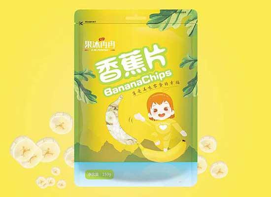 果沐冉冉香蕉片,口感酥脆,味道香甜